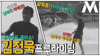 [웨이크보드 前국가대표 김정욱프로라이딩영상] 파월풀!라…