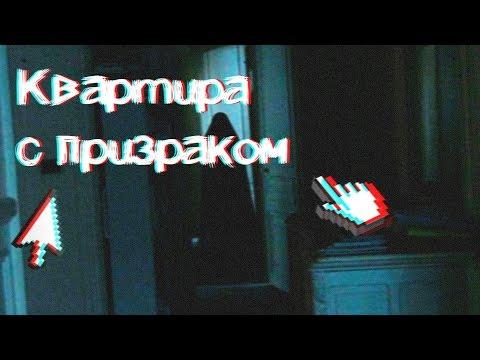 Призраки в доме, реальная история!