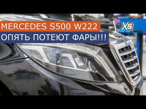 Потеет фара. Устранение запотевания Mercedes Benz S500 W222