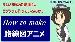 How to make 路線図アニメ