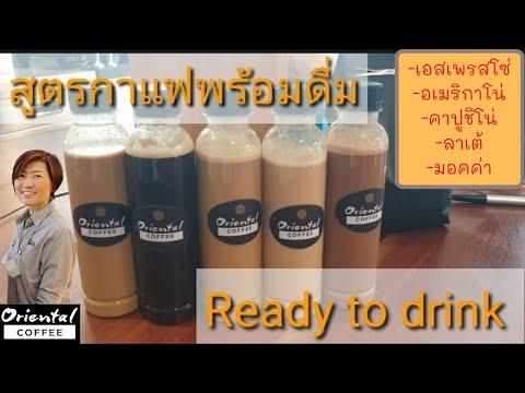 5 สูตร กาแฟสดพร้อมดื่มใส่ขวด Ready to Drinkเอสเพรสโซ่/อเมริกาโน่/คาปูชิโน่/ลาเต้/มอคค่า