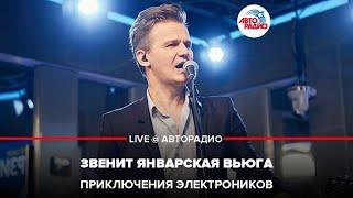 🅰️ Приключения Электроников - Звенит Январская Вьюга (LIVE @ Авторадио)