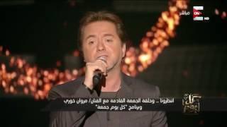 كل يوم - انتظرونا .. وحلقة الجمعة القادمة مع الفنان/ مروان خوري وبرنامج
