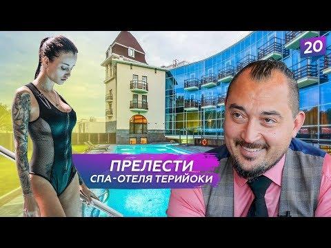 Доходная недвижимость: Загородный отель Терийоки. Интервью с управляющим Сергеем Заболотским + обзор
