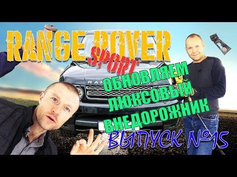 Обновляем Range Rover Sport | Repair Center | Выпуск 15