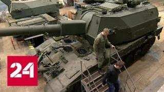 Новую самоходную гаубицу 'Коалиция' испытывают в Свердловской области - Россия 24