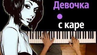 Мукка - Девочка с каре ● караоке | PIANO_KARAOKE ● ᴴᴰ + НОТЫ & MIDI