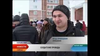 В этом году из Ненецкого округа отправятся служить больше 150 человек(, 2014-11-18T15:18:13.000Z)