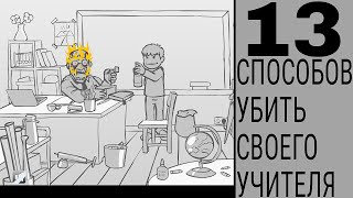 Whack Your Teacher 13 СПОСОБОВ УБИТЬ СВОЕГО УЧИТЕЛЯ ANDROID GAMEPLAY