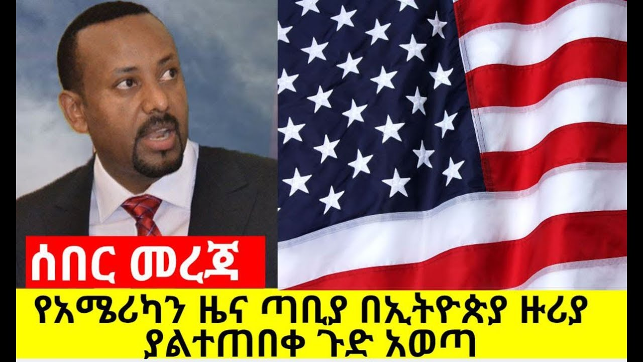 US TV show unexpected footage on Ethiopian prime minister