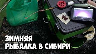 Зимняя рыбалка в Сибири AquaНутый