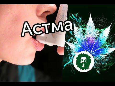 Астма: лечение марихуаной