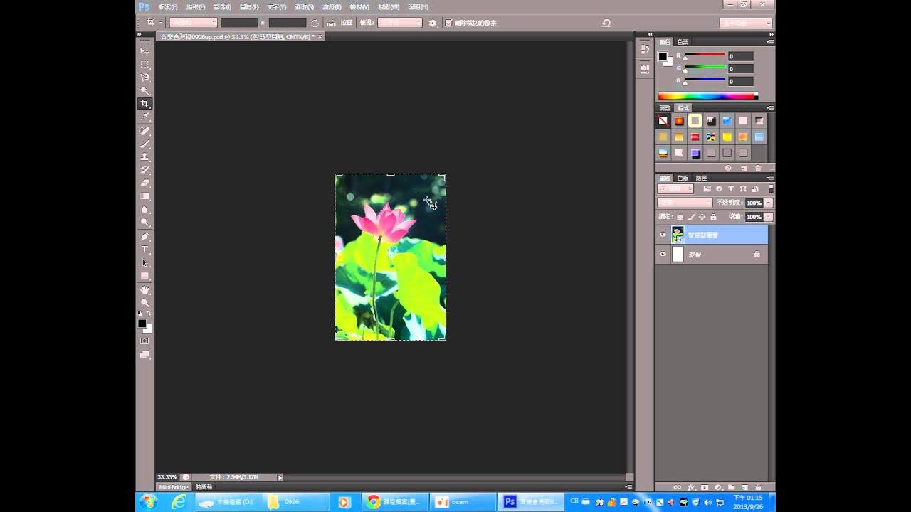 Photoshop影像處理課程教學 - 07 - 裁切工具操作 - YouTube