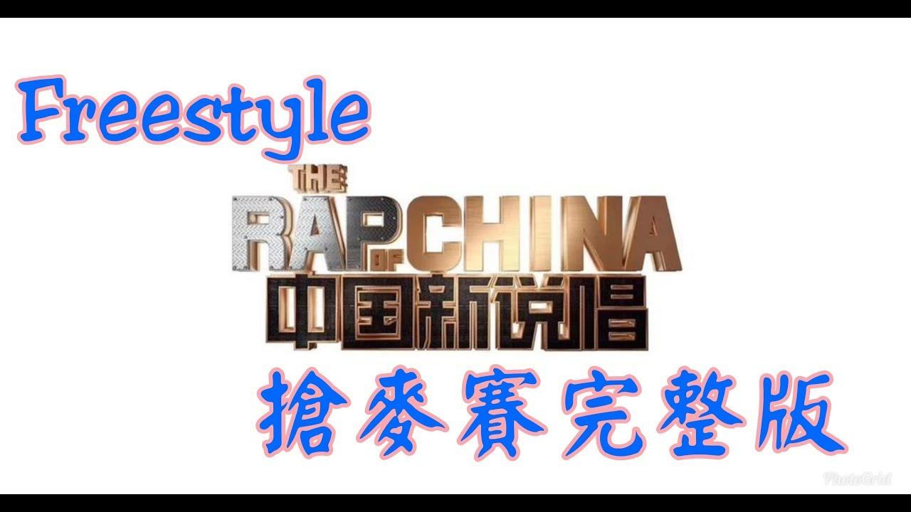 中國 新 說唱 freestyle 搶 麥 賽 完整 版
