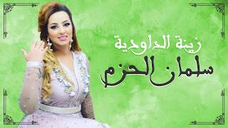 Zina Daoudia - Salman Lhazem [Official Lyric Video] زينة الداودية - سلمان الحزم