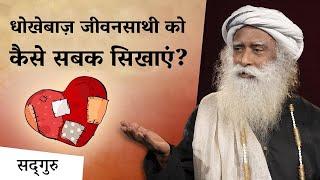धोखेबाज़ जीवनसाथी को कैसे सबक सिखाएं? Dhokebaaz jeevansaathi ko kaise sabak sikhayein?