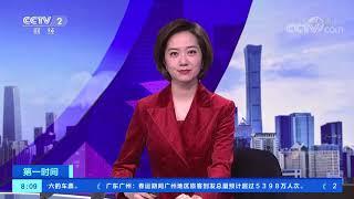 《第一时间》 20200111 2/2| CCTV财经