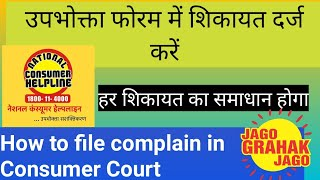 Consumer forum me complain kaise kare online How to file a complaint in consumer forum