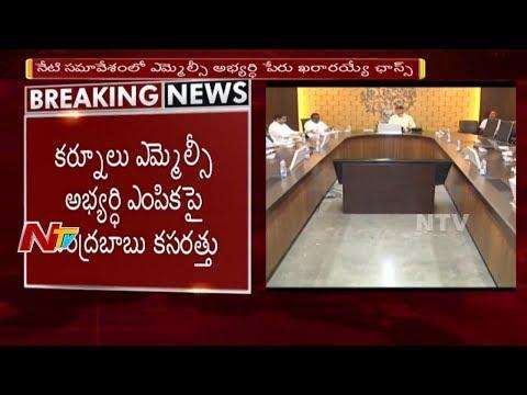 Chandrababu Naidu to Hold Meeting with Kurnool Leaders over MLC Candidate Selection || ntv