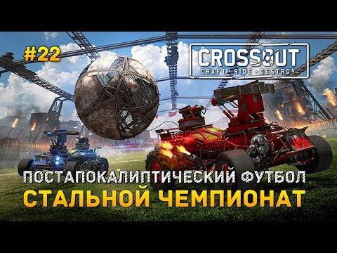 Постапокалиптический Футбол. Стальной чемпионат - Crossout #22