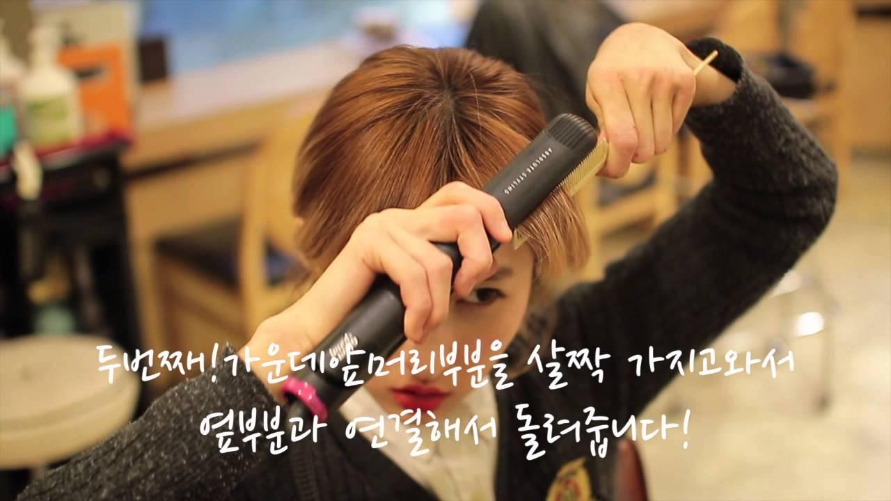 시스루뱅 앞머리 고데기하는법(How to be the hair curling iron)