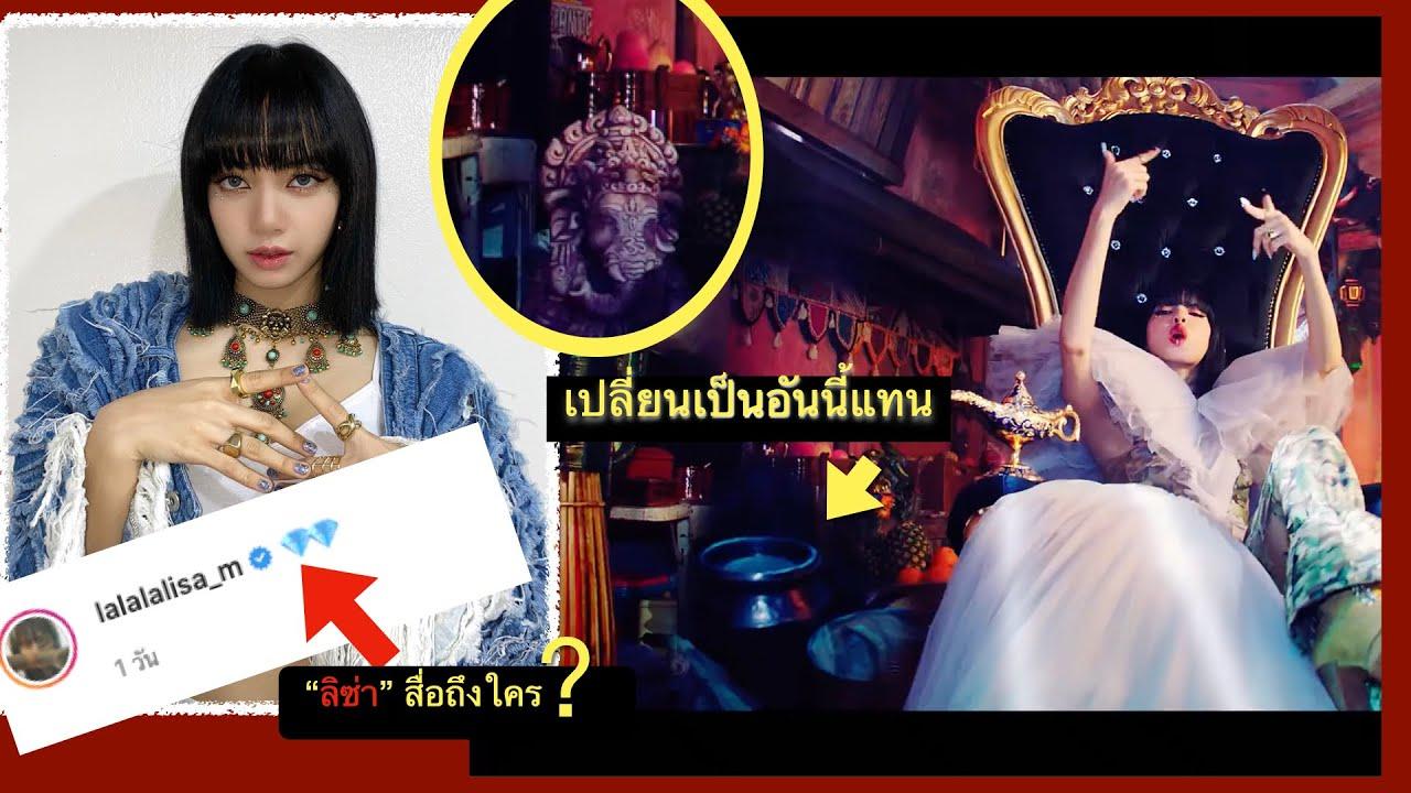 LISA อัพรูป YG แก้รูป MVให้ใหม่ เหลืออะไรอีกใหมที่ต้องแก้อีกไหม