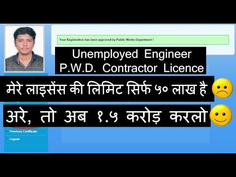 Upgrade Unemployed Engineer PWD Contractor Licence