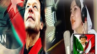 Pashto New Songs 2017 PTI -  Nazia Iqbal Official Mong Ta Azadi Ghwari
