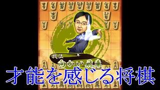 将棋ウォーズ 3切れ実況(259) 急戦向かい飛車 thumbnail