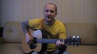 Мама, не ругай меня, я пьяный (армейская) разбор на гитаре #ялюблюгитару