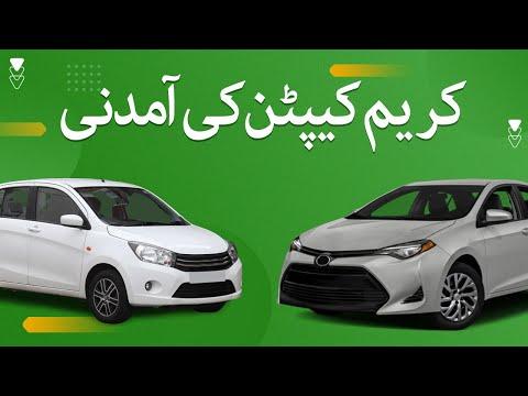How much can a Careem driver earn in Karachi?   SAMAA MONEY