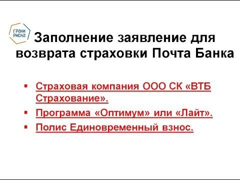 Как вернуть страховку Почта Банк (заполнение заявления).