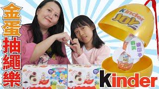 【趣味遊戲】金蛋抽繩樂,健達出奇蛋 PORORO 玩具開箱[蕾蕾TV]