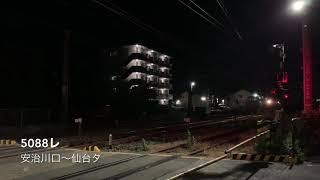 11/6 0時スタート!東海道線二ノ宮踏切にてE261系甲種輸送を含む貨物列車14本!素晴らしいジョイント音が聞けます!