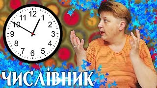 Вживання числівника на позначення часу | 6 клас