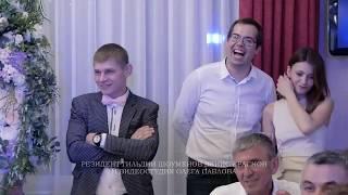 Ведущий на свадьбу Денис Краснов
