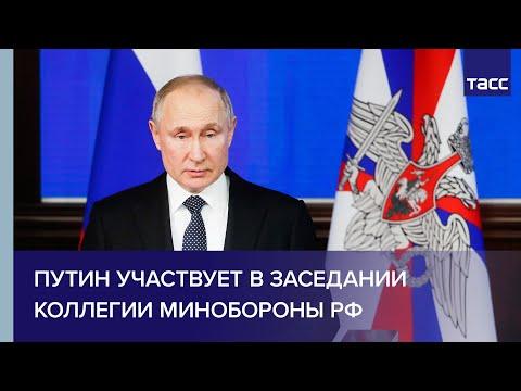 Президент России Владимир Путин выступает на коллегии Министерства обороны России