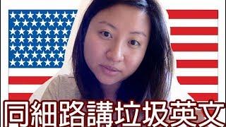 香港父母同細路講垃圾英文