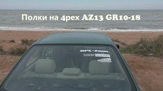 AZ13 GR 10-84  4 шт в полке от усилителя Ural PT 4.260
