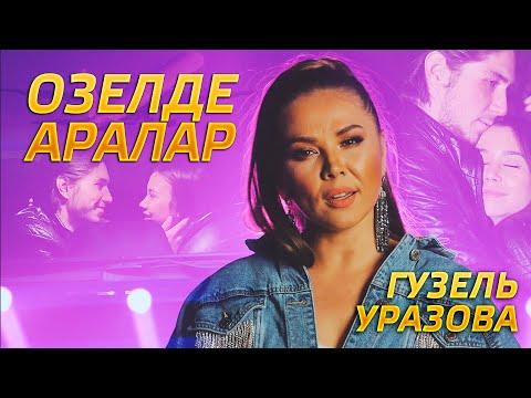 Смотреть клип Гузель Уразова - Озелде Аралар