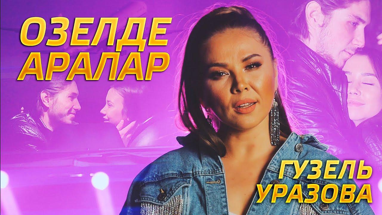 Гузель Уразова - Озелде аралар (Премьера клипа, 2019)