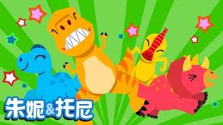 开心恐龙跳舞 | 恐龙儿歌 | 儿童视频 | 开思儿歌 | 开思视频 | KizCastle