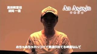 高田教官役を演じられた波岡一喜さんよりコメントを頂きました! 映画『...