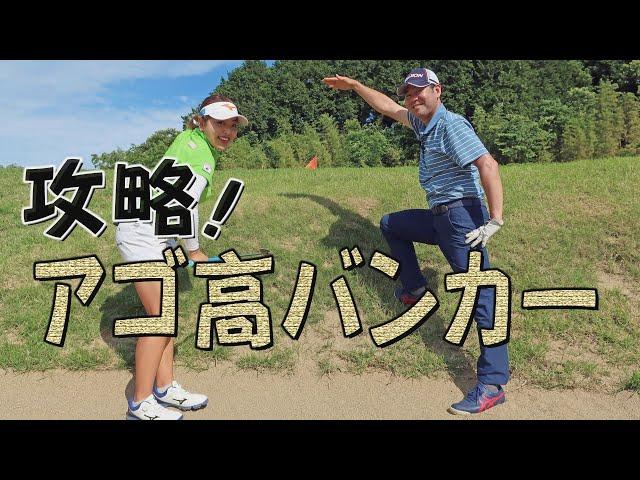 グリーン手前の「アゴ高バンカー」攻略法!~井上透と幡野夏生のこれってどうしてる?~