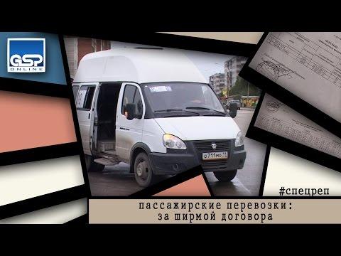 видео: пассажирские перевозки: за ширмой договора  9 сентября'14 