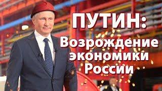 Путин. Возрождение экономики России