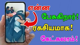 Friends mobile voice call trackr friend mobile voice call recorder mobile tracker Tamil Tech Central