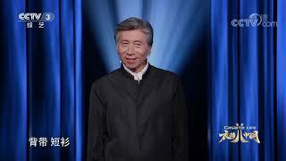 [衣尚中国]范迪安解读童装上的童真与美好  CCTV综艺 - YouTube