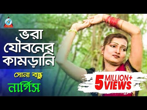 Nargis - Vora Jouboner Kamrani | ভরা যৌবনের কামরানি | Sona Bondhu | Bangla Music Video | Sangeeta