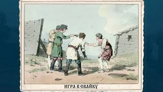 Джон Огастес Аткинсон  (1775-1830) Забавы